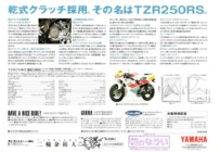 Yamaha TZR250RS 3XV8 (Japan) Page 2