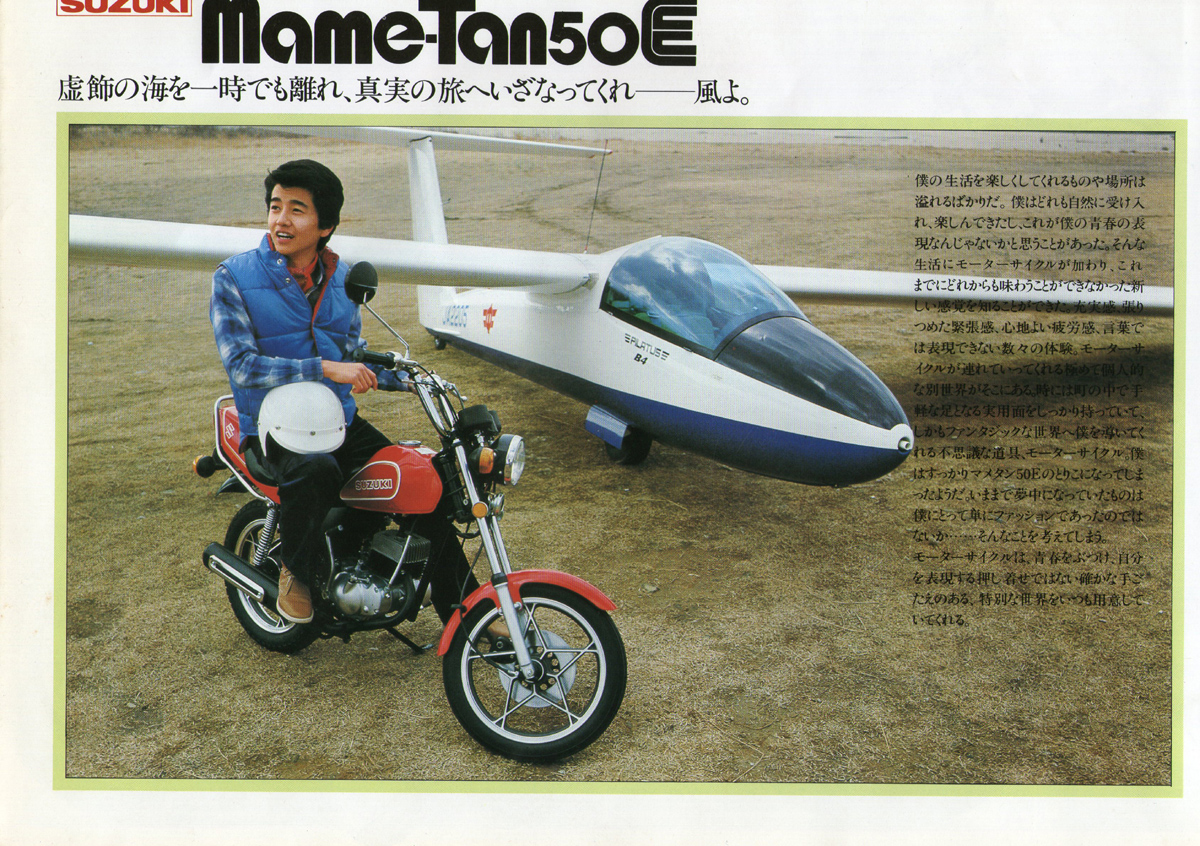 Suzuki OR50 Mame-Tan (Japan) Page 1